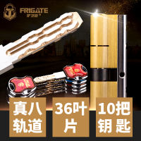 Frigate CG lock cylinder Super C level 36 blade burglar-proof door lock core copper double-sided blade B level anti violence