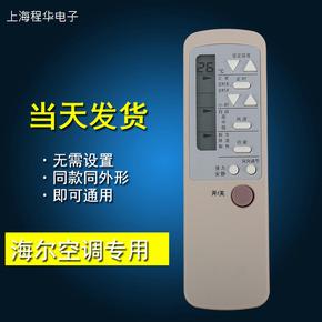 Haier海尔空调遥控器 小英才 小状元 小元帅 KT-HR1 KF-25GW/Z7