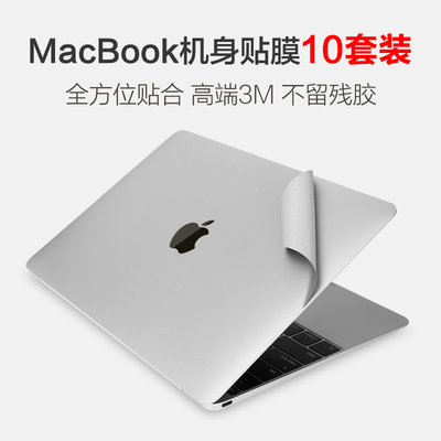 macbookpro贴