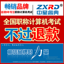 2019安徽省专业技术人员职称计算机应用能力考试题模块软件注册码
