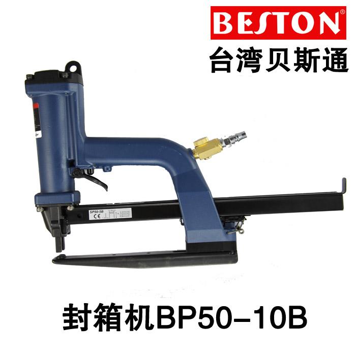 台湾BP50-10B气动封箱机/U型瓦楞纸箱包装工具钉枪订箱机打钉机