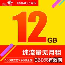 江苏联通3G4G上网卡纯流量卡0月租12G资费卡全国纯上网卡手机卡