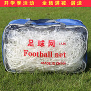 Naili Football Network 5-a-side 7-a-side 11-a-side game soccer goal net 7-a-side soccer net