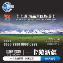 年票 新疆乌鲁木齐旅游一卡通门票全疆通用 快速激活365天使用