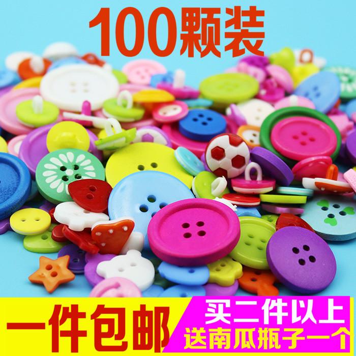树脂塑料钮扣子 儿童diy材料彩色花扣子幼儿园手工纽扣粘贴画制作