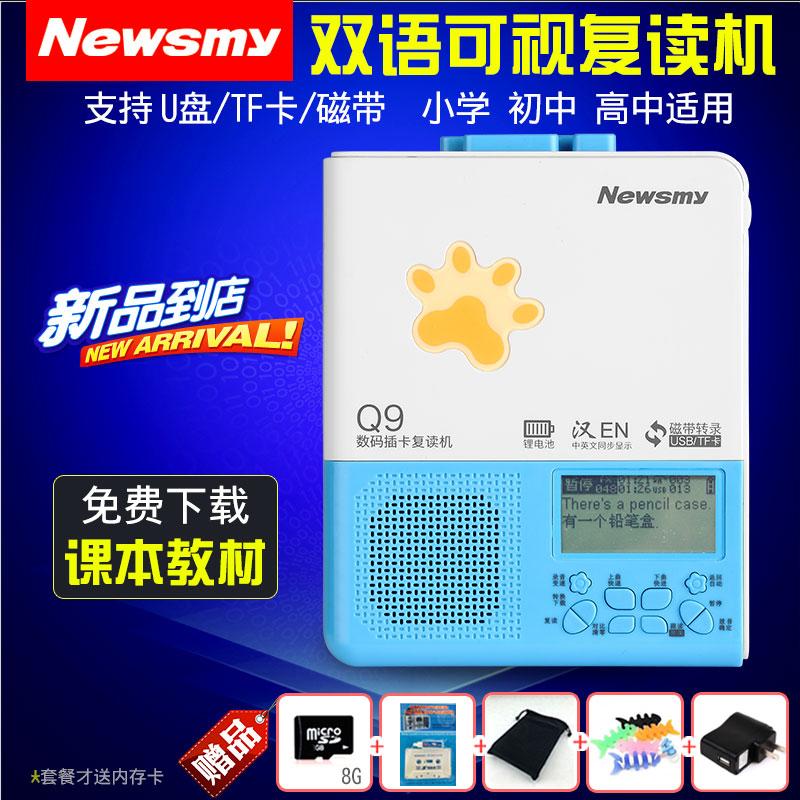 纽曼 Q9锂电版磁带复读机英语学习播放机插卡U盘MP3录音机充电