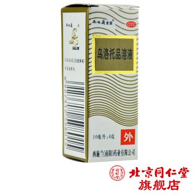 西施兰 乌洛托品溶液 10毫升:4克/盒 手足多汗去除狐臭腋臭 溶液