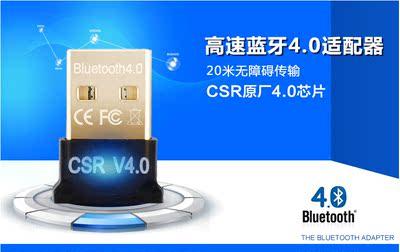 蓝牙适配器4.0台式机电脑发射器接收器迷你usb4.0 win7/8/10免驱