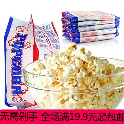 休闲零食球形美国微波炉爆米花奶油味  100g 美食特价在哪买