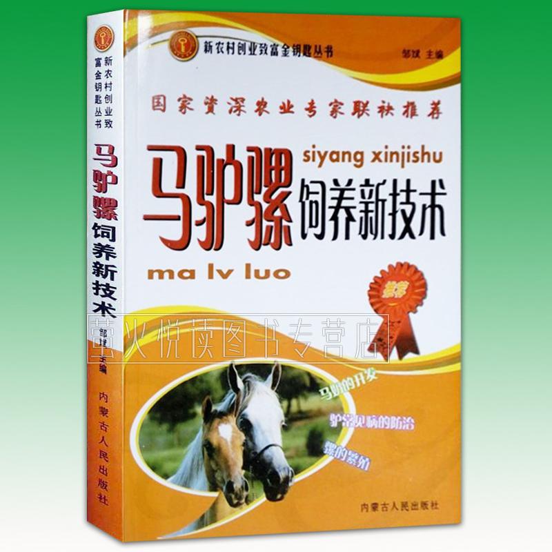 Книги о животноводстве Артикул 543827577970
