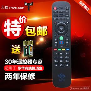 歌华有线遥控器机顶盒HMT2200系列机顶盒适用黑色蓝牙语音遥控器