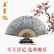 王星记扇子中国风古典百花扇日式和风女式折扇礼品扇折叠真丝绢扇
