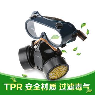 双罐活性炭防毒面具眼罩二件套 油漆喷漆农药甲醛防护防毒口罩