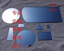 定做 定制划镜子定做尺寸玻璃镜子各种尺寸形状镜子