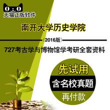 2019年南开大学历史学院727考古学与博物馆学考研全套资料含讲义