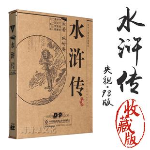 臧金生 周野芒 张绍林 央视98版高清电视剧水浒传DVD收藏版李雪健