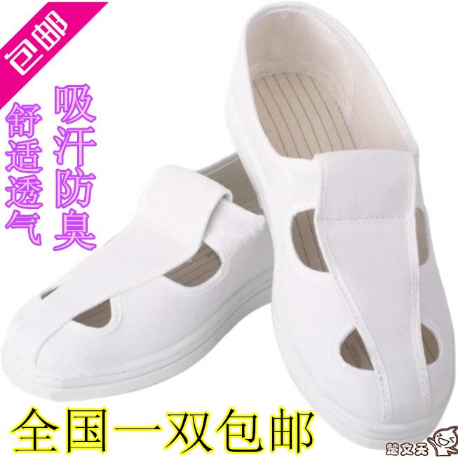 包邮防静电鞋
