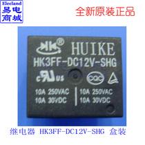 继电器HK3FFDC12VSHG盒装