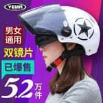 电动车头盔双镜片