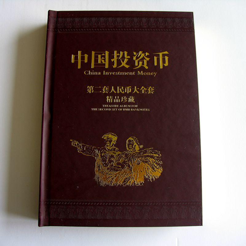 第二套人民币大全套精品珍藏册.第二套人民币空册钱币册中国投资