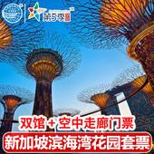 金沙酒店取票 新加坡滨海湾花园双馆门票+空中走廊套票 可订当日