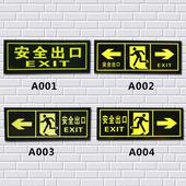 PVC标牌安全出口标志自发光夜光标牌墙地贴 通道疏散指示标牌