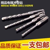 Extended electric hammer drill bit through the wall Concrete drill Two pit two-slot round handle Four-hole square handle Impact bit