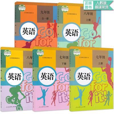 初中英语教材全套人教版5本七八年级上下册九年级全一册英语书初一二三学生课本义务教育教科书英语八年级下册