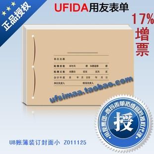 正版西玛/用友会计凭证打印纸 U8账簿装订封面(小)Z011125