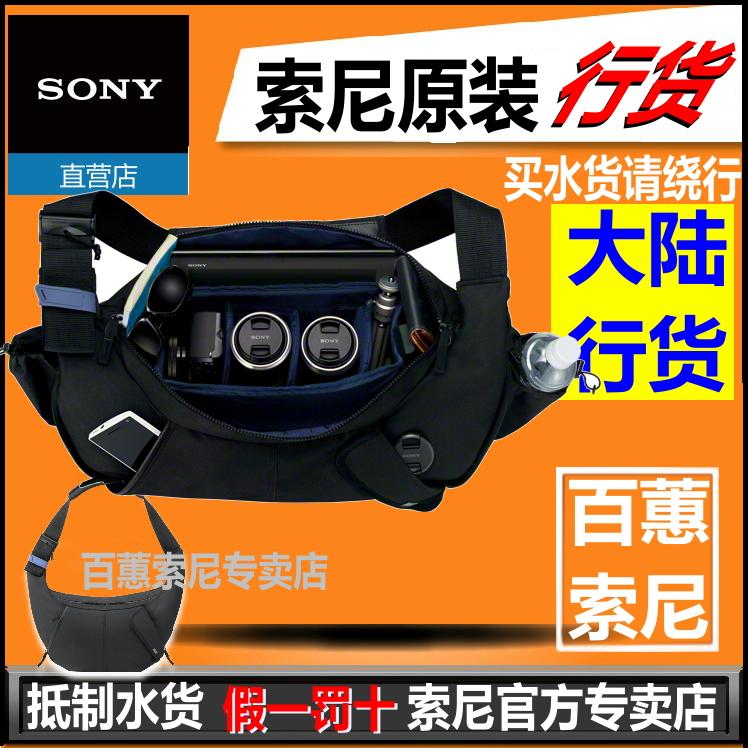 索尼 LCS-SB1 相机包A7R3 A7R2 A7S2M2 A9微单包单肩包 原装 正品