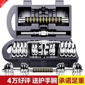 双牌 电镀礼盒装哑铃杠铃组合 可拆卸男士手铃家用运动健身器材 2