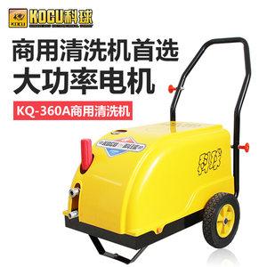 上海科球KQ-360A/388A大功率高压清洗机洗车机刷车泵220V全铜电机