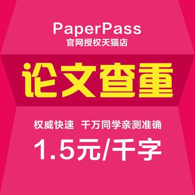 淘检测paperpass论文查重论文检测学术