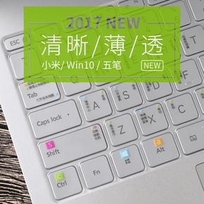 小米air12.5寸五笔13.3英寸快捷键笔记本电脑键盘15.6透明保护膜