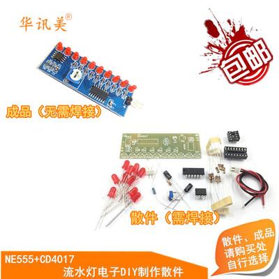 流水灯套件 NE555+CD4017流水灯 电子DIY散件 电子制作元器件