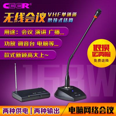 CEER AK-168W 会议无线麦克风 功放电脑无线话筒 电容鹅颈式台式十大品牌