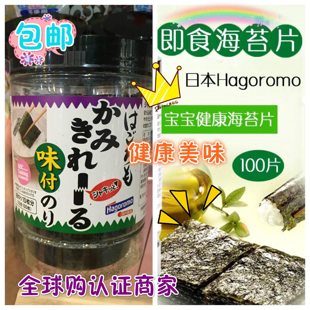 现货日本Hagoromo即食味付紫菜片海苔片100枚 含镁铁碘多种维生素