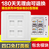 4-mouth-free net socket panel 4-bit computer switch socket four-mouth network panel 86 type network module