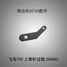 工业包缝机锁边机零件飞马700上弯针过线209683工业拷边机配件