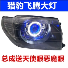 Cheetah Flying Headlamp Assembly Modified Hai 5 Double Lens Angel Eye Xenon Lamp Headlamp Car Lamp