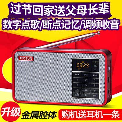 收音机小收音机
