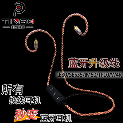 耳机换线升级