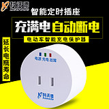 Coward electric car charging protector Fully automatic power off Intelligent countdown timer switch socket