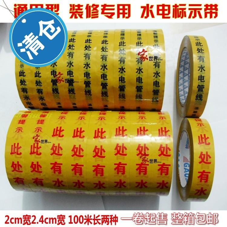 水电管线通用标示贴印字胶带黄底黑字胶带装修水电管线走向标