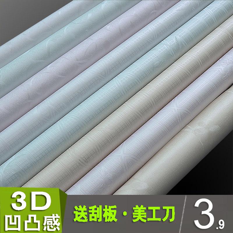 纯色深压纹PVC自粘墙纸壁纸,加厚翻新贴即时贴欧式卧室客厅防水