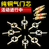 Bicycle valve core wrench multi-function valve key venting needle car tire mouth gas meter steam door core