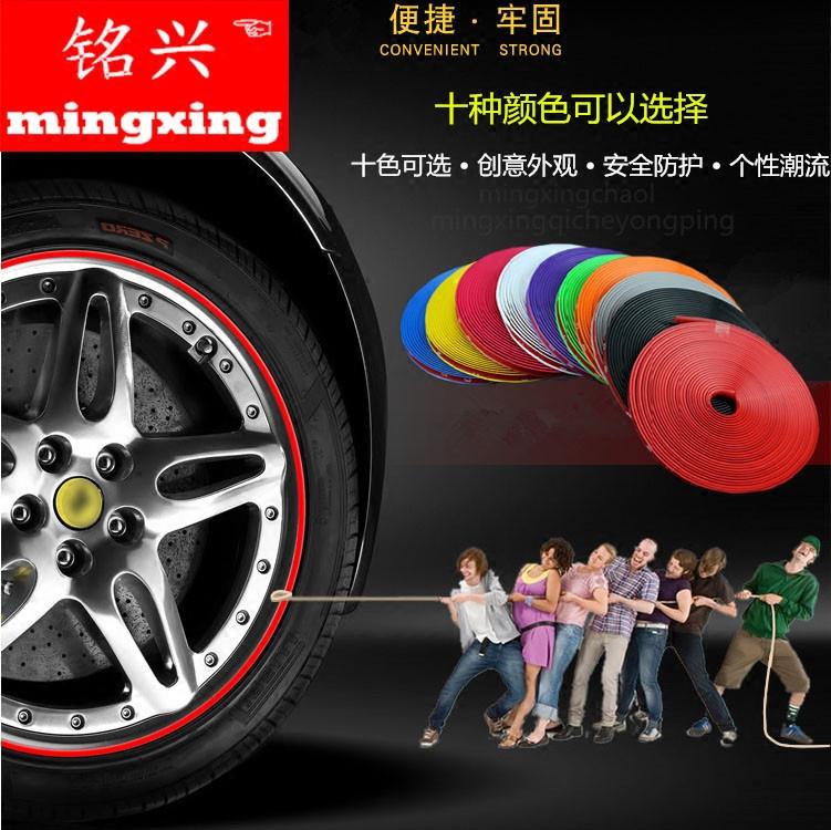 汽车轮毂贴改装饰贴车轮贴保护圈防撞条中网轮圈防擦防刮胶条用品