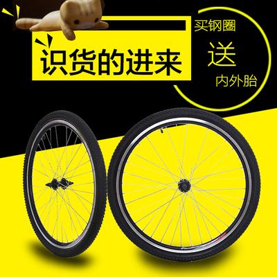 26寸自行车轮组碟刹山地车铝合金车轮轮组刀圈12/16/14/20寸包邮领取优惠券