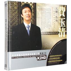 费玉清经典怀旧精选集歌曲音乐无损黑胶汽车载cd光盘唱片正版