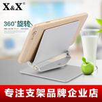 手机平板多功能360度旋转金属支架iPad支架桌面底座通用